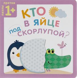 Кто в яйце под скорлупой?, Мария Романова