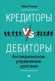 Кредиторы vs дебиторы. Антикризисное управление долгами, Иван Рыков