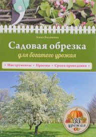 Садовая обрезка для богатого урожая, Анна Белякова