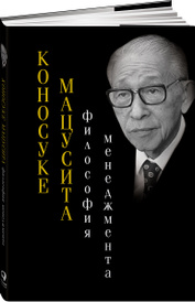 Философия менеджмента, Коносуке Мацусита