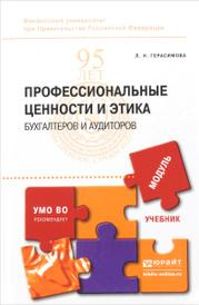 Профессиональные ценности и этика бухгалтеров и аудиторов. Учебник, Л. Н. Герасимова