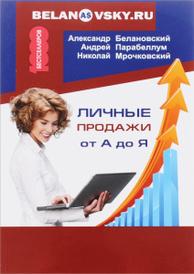 Личные продажи от А до Я, Александр Белановский, Андрей Парабеллум, Николай Мрочковский