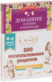 500 восхитительных рецептов. Четвертая книга в подарок (комплект из 4 книг),