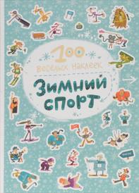 100 веселых наклеек. Зимний спорт, В. Вилюнова, Н. Магай