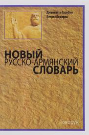 Новый русско-армянский словарь, Джульетта Гарибян, Петрос Бедирян