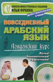 Повседневный арабский язык. Лондонский курс (+ CD),