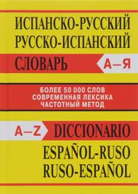 Diccionario espanol-ruso: ruso-espanol / Испанско-русский, русско-испанский словарь,