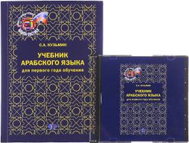 Учебник арабского языка для первого года обучения, С. А. Кузьмин