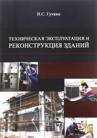 Техническая эксплуатация и реконструкция зданий, И. С. Гучкин