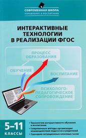 Интерактивные технологии в реализации ФГОС. 5-11 классы, М. П. Нечаев, Г. А. Романова