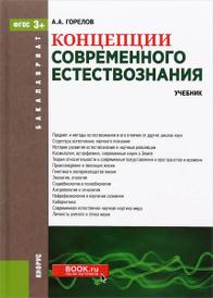 Концепции современного естествознания. Учебник, Горелов А.А.