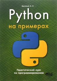 Python на примерах. Практический курс по программированию, А. Н. Васильев