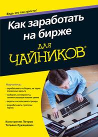 Как заработать на бирже для чайников, Константин Петров, Татьяна Лукашевич