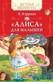 """Алиса"" для малышей, Л. Кэрролл"