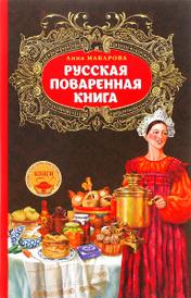 Русская поваренная книга, Анна Макарова