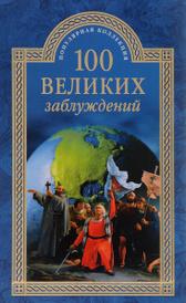100 великих заблуждений, С. Н. Зигуненко