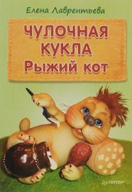 Чулочная кукла. Рыжий кот, Елена Лаврентьева