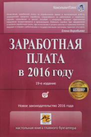 Заработная плата в 2016 году, Е. В. Воробьева