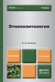 Этнополитология. Учебник, В. А. Ачкасов