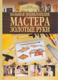 Большая энциклопедия мастера золотые руки, Робин Джеймсон