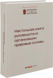 Настольная книга руководителя организации. Правовые основы,