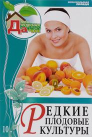 Редкие плодовые культуры. Том 10, Юрий Горбунов