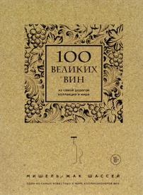 100 великих вин из самой дорогой коллекции в мире (пробка), Мишель-Жак Шассей