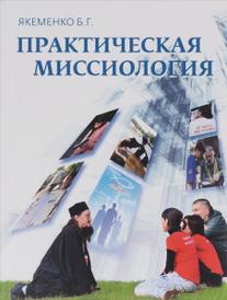 Практическая миссиология, Б. Г. Якеменко