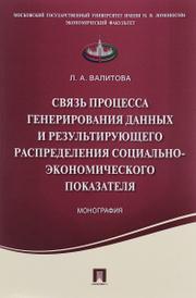 Связь процесса генерирования данных и результирующего распределения социально-экономического показателя, Л. А. Валитова