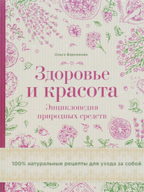 Энциклопедия натуральных средств для красоты и здоровья, Ольга Варламова