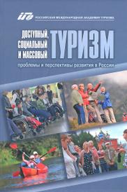 Доступный, социальный и массовый туризм. Проблемы и перспективы развития в России. Монография,
