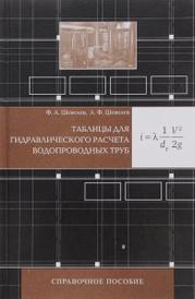 Таблицы для гидравлического расчета водопроводных труб, Ф. А. Шевелев, А. Ф. Шевелев