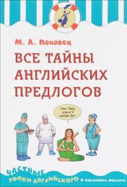 Все тайны английских предлогов, М. А. Поповец
