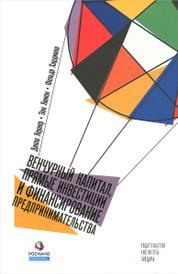 Венчурный капитал, прямые инвестиции и финансирование предпринимательства, Джош Лернер, Энн Лимон, Фельда Хардимон