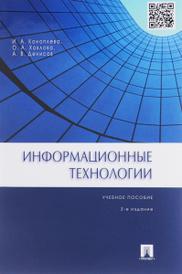 Информационные технологии. Учебное пособие, И. А. Коноплева, О. А. Хохлова, А. В. Денисов
