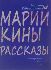 Марийкины рассказы, Марзия Габдулганиева