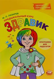 Предшкольный курс «Здравик». Программа для педагогов, М. Л. Лазарев