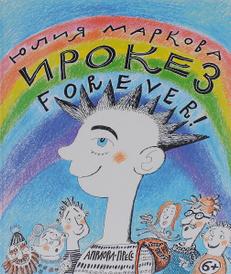 Ирокез forever!, Юлия Маркова