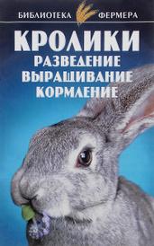 Кролики. Разведение, выращивание, кормление, Александров Станислав Николаевич,Татьяна Косова