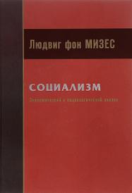 Социализм. Экономический и социологический анализ, Людвиг фон Мизес