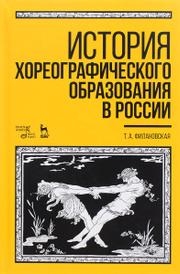 История хореографического образования в России. Учебное пособие, Т. А. Филановская