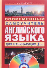 Современный самоучитель английского языка для начинающих (+ CD), С. А. Матвеев