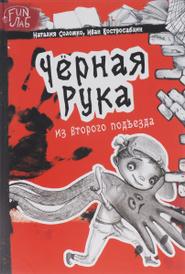 Черная рука из второго подъезда, Наталия Соломко, Иван Востросаблин