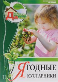 Ягодные кустарники. Том 11, Юрий Горбунов