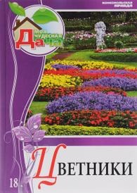 Цветники. Том 18, Татьяна Шиканян