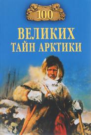 100 Великих тайн Арктики, С. Н. Славин