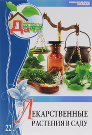 Лекарственные растения в саду. Том 22, Елена Маланкина