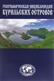 Географическая энциклопедия Курильских островов, Станислав Гольдфарб