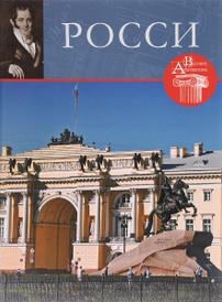Карл Иванович Росси, С. Фоменко