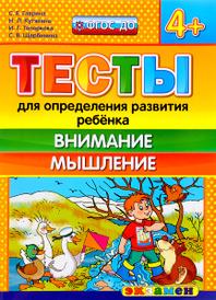 Тесты для определения развития ребёнка. Внимание. Мышление. 4+, С. Е. Гаврина, Н. Л. Кутявина, И. Г. Топоркова, С. В. Щербинина
